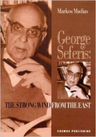 george_seferis-the_strong8