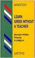 learn-greek-without-a-teacher